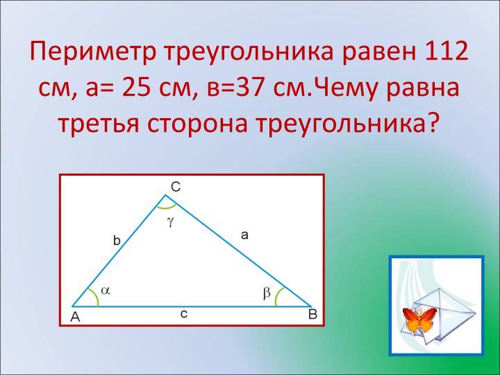 Периметр треугольника равен 112 см,