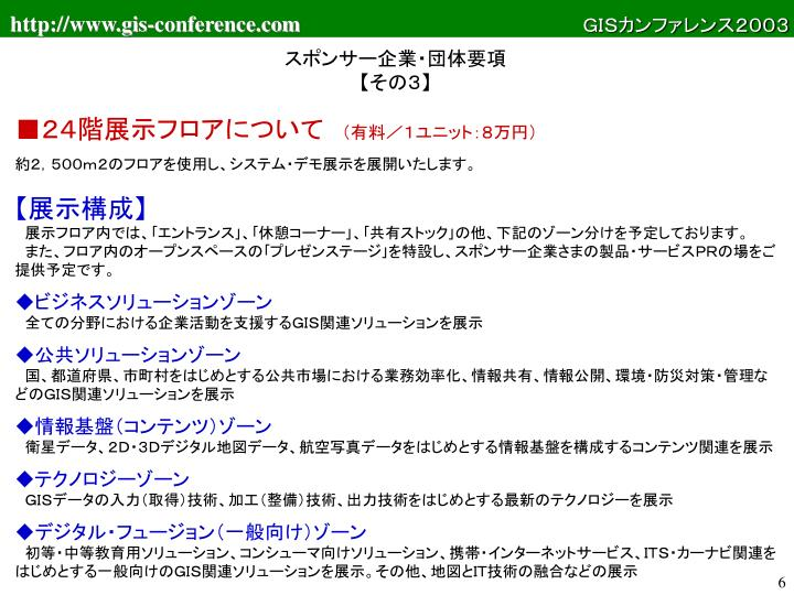 GISカンファレンス2003