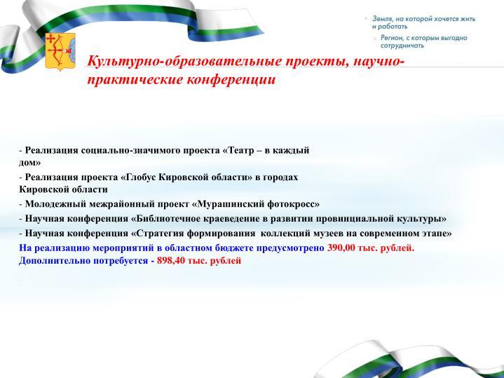 Культурно-образовательные проекты, научно-практические конференции