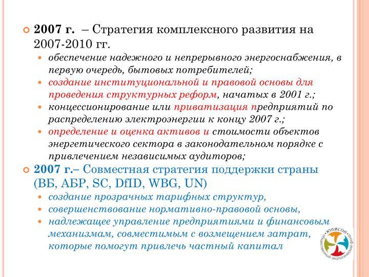 2007 г.