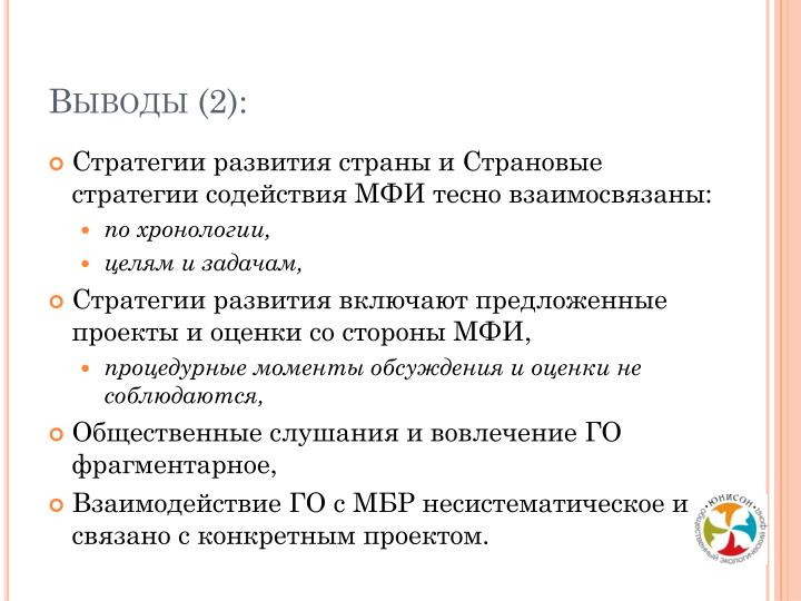 Выводы (2):