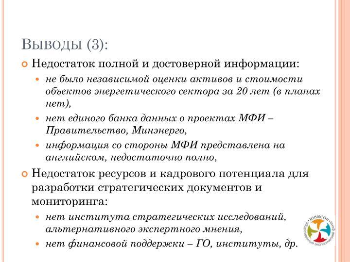 Выводы (3):