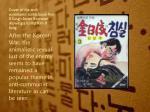 cover of the anti communist comic book kim il sung s secret bedroom showing a lustful kim il sung