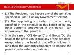 rule 12 disciplinary authorities