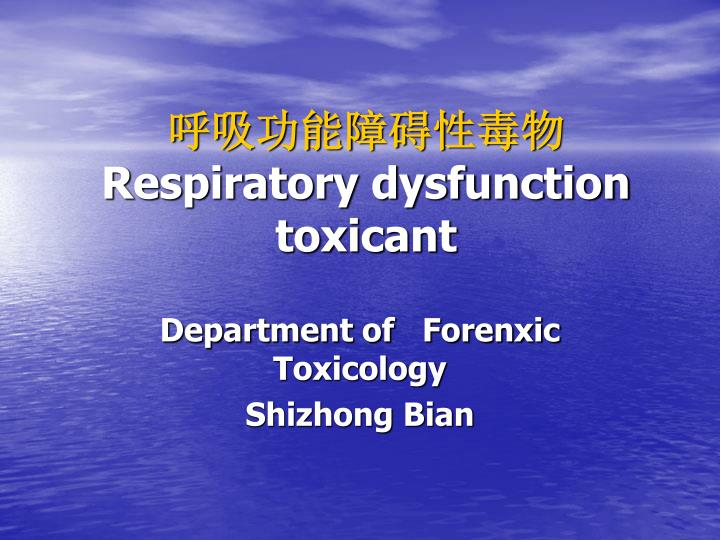 respiratory dysfunction toxicant
