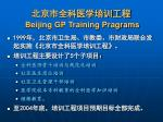 beijing gp training pragrams
