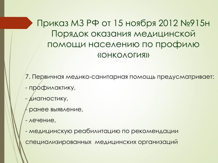 Приказ МЗ РФ от 15 ноября 2012 №915н