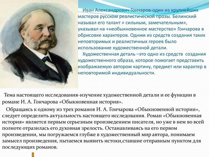 Иван Александрович Гончаров-один из крупнейших маст...
