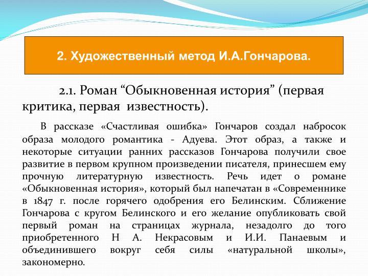 """2.1. Роман """"Обыкновенная история"""" (первая критика, первая  известность)."""