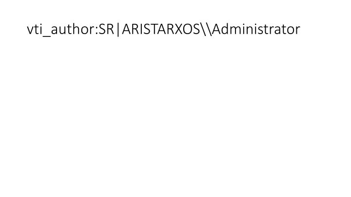 vti_author:SR|ARISTARXOS\Administrator
