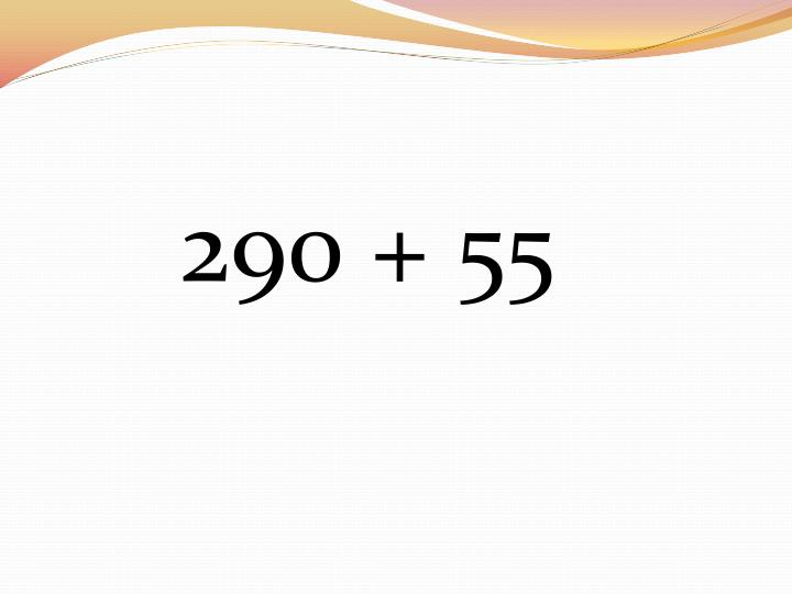 290 + 55