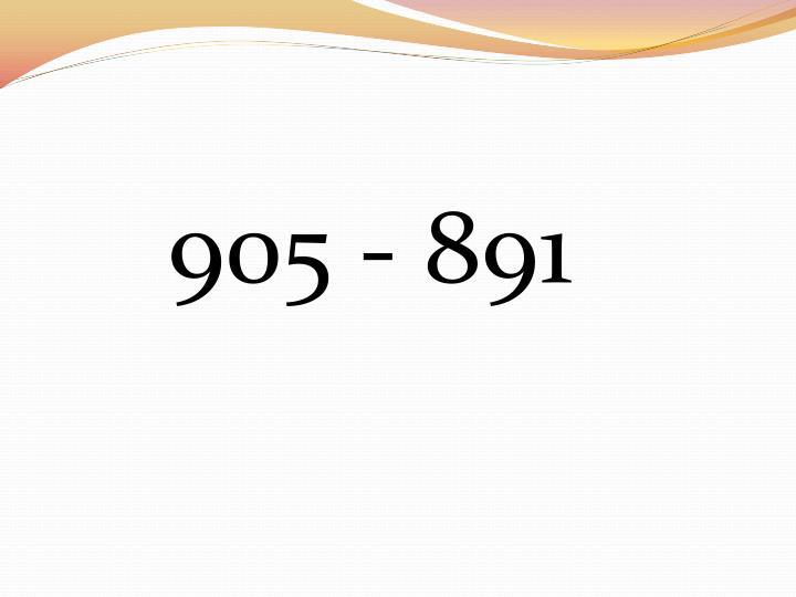 905 - 891