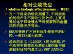relative biologic effectiveness rbe