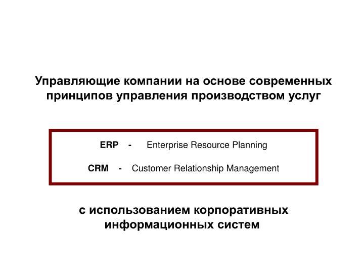 Управляющие компании на основе современных принципов управления производством услуг