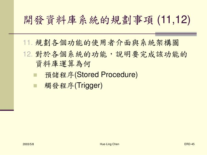 開發資料庫系統的規劃事項