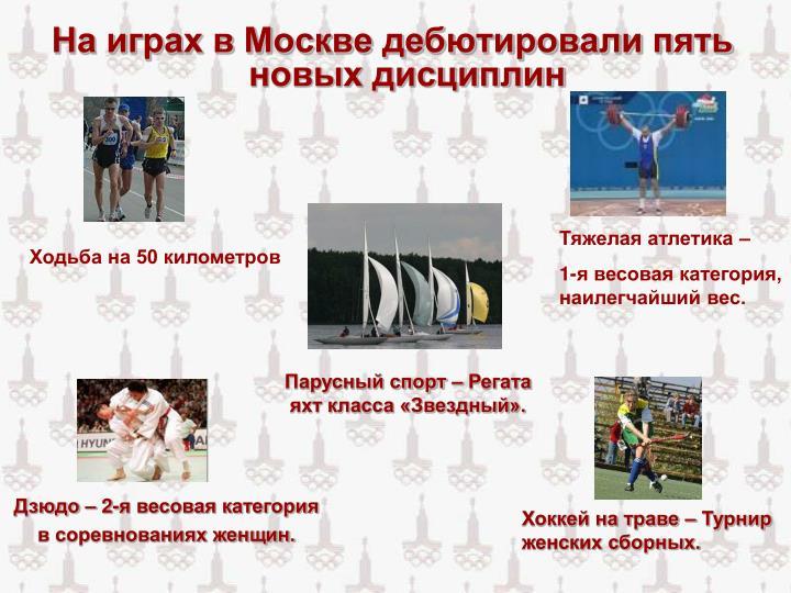 На играх в Москве дебютировали пять новых дисциплин