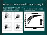 why do we need the survey1