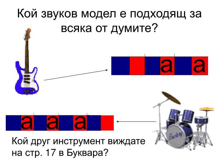Кой звуков модел е подходящ за всяка от думите?