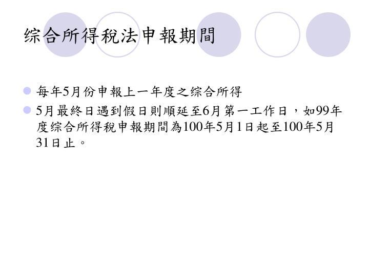 综合所得稅法申報期間