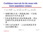 confidence intervals for the mean with know population variance4
