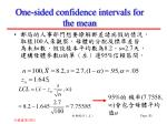 one sided confidence intervals for the mean2