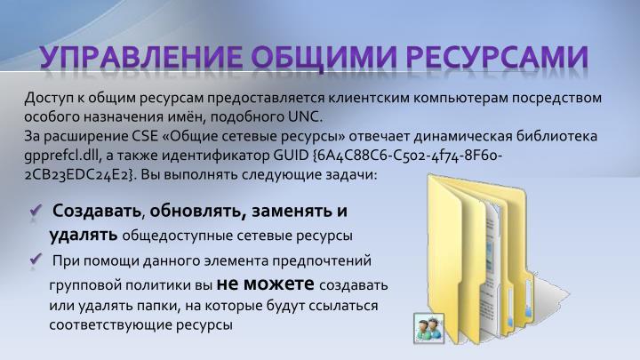 Управление общими ресурсами