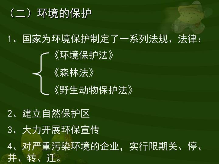 (二)环境的保护