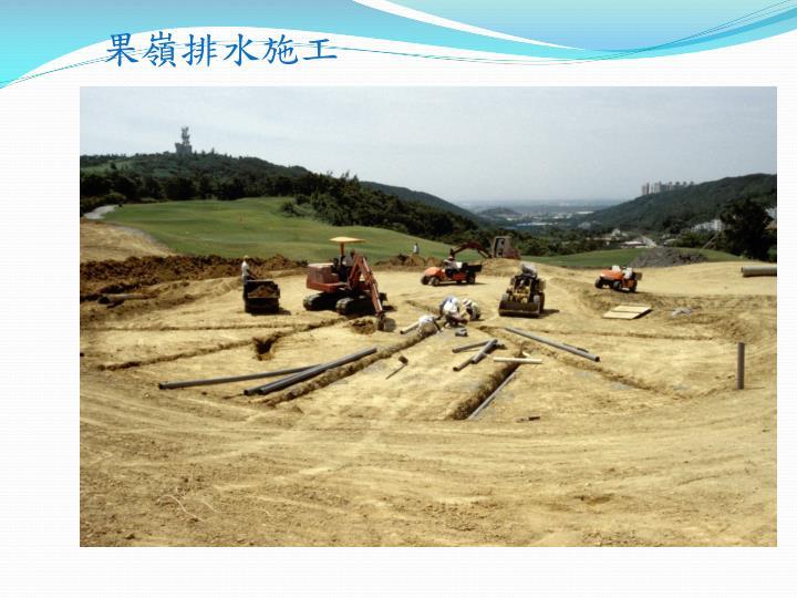 果嶺排水施工