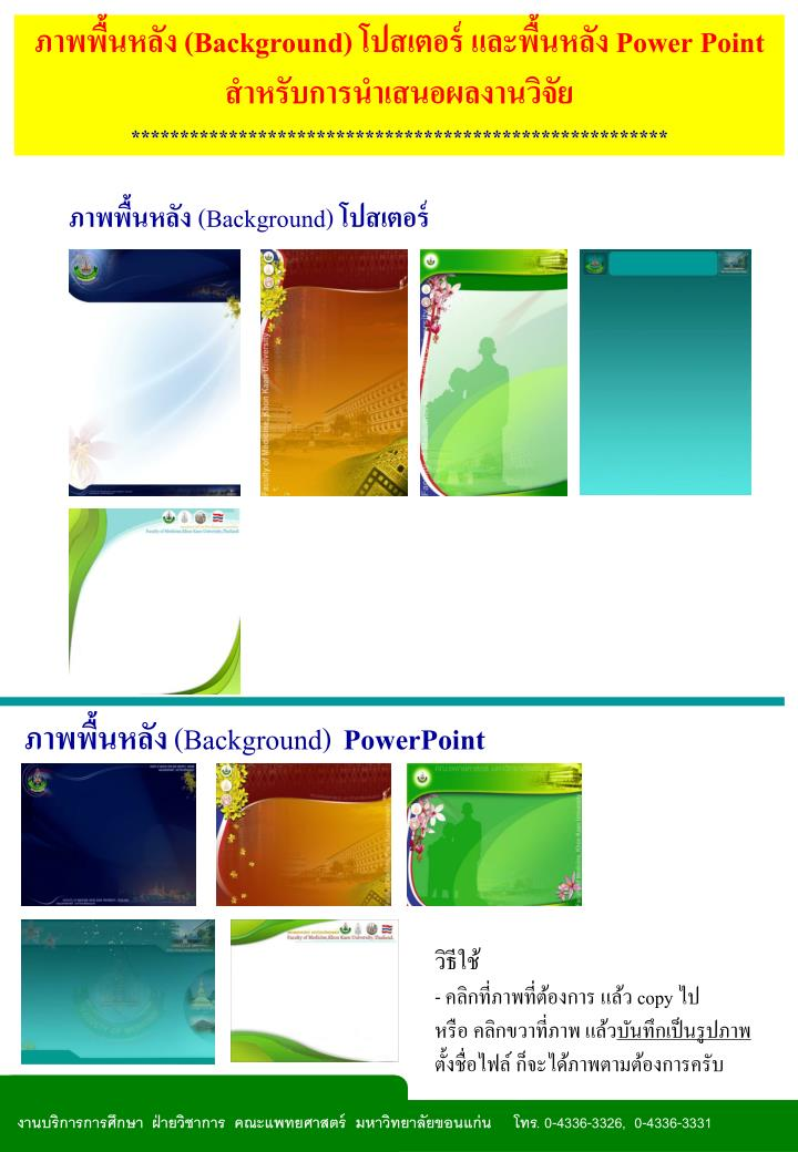 Ppt background power point background power point toneelgroepblik Gallery