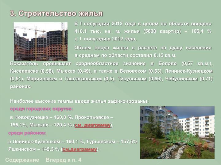 3. Строительство жилья