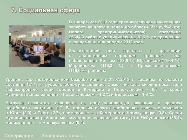 7. Социальная сфера