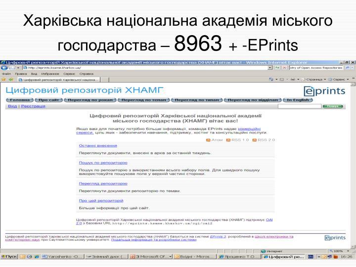 Харківська національна академія міського господарства –