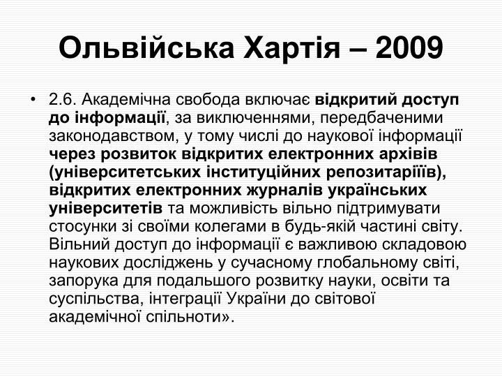 Ольвійська Хартія – 2009