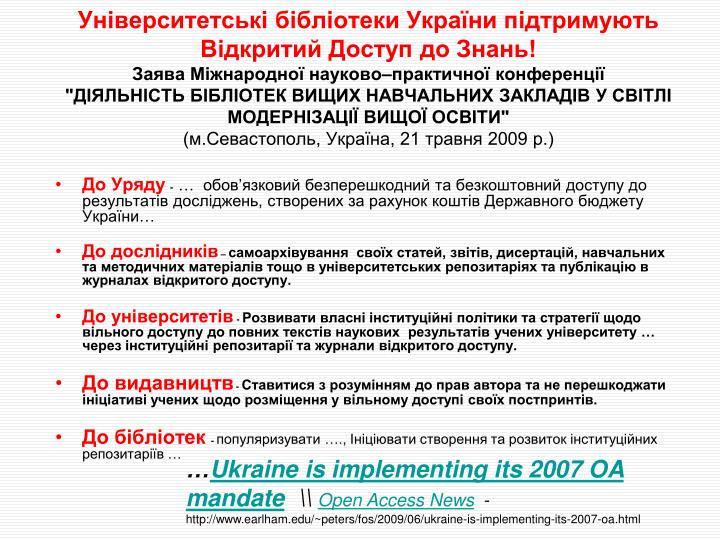 Університетські бібліотеки України підтримують Відкритий Доступ до Знань!