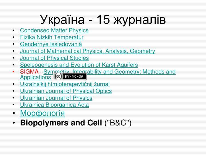 Україна - 15 журналів