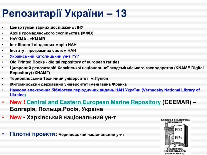 Репозитарії України – 13