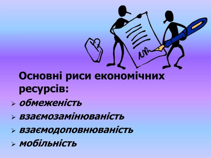 Основні риси економічних ресурсів: