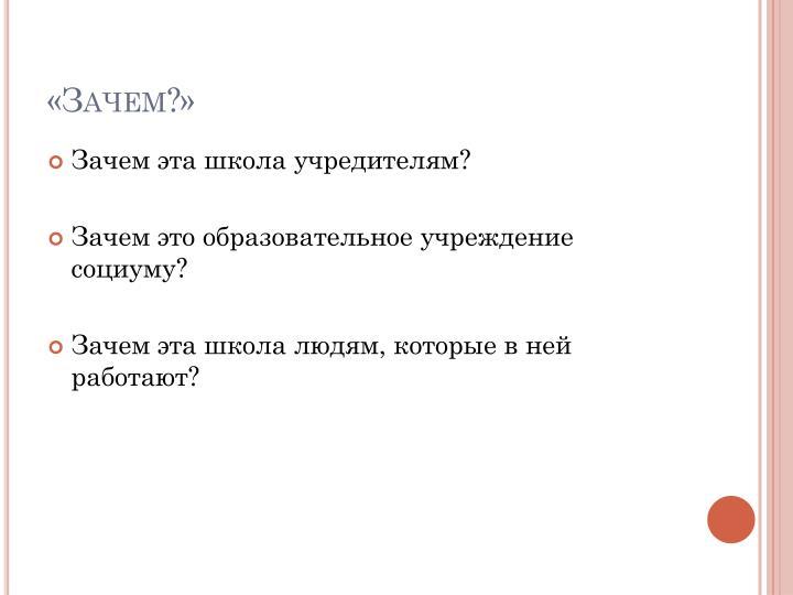 «Зачем?»