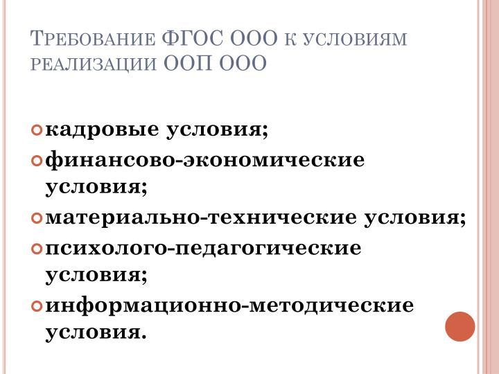 Требование ФГОС ООО к условиям реализации ООП ООО