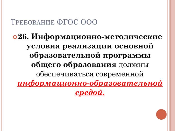 Требование ФГОС ООО