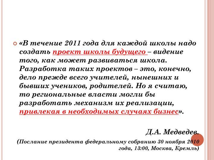 «В течение 2011 года для каждой школы надо создать