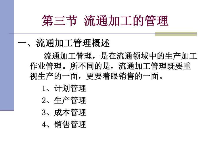第三节  流通加工的管理