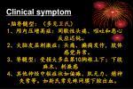 clinical symptom4
