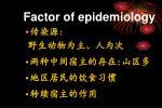 factor of epidemiology