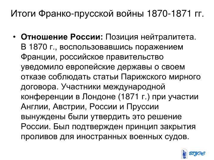 Отношение России: