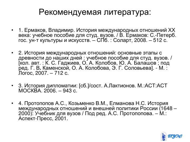 Лактионов История Дипломатии