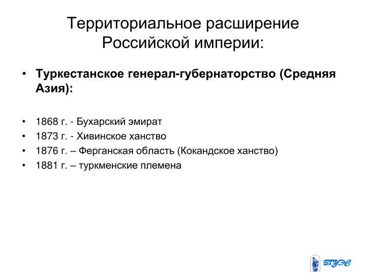 Туркестанское генерал-губернаторство (Средняя Азия):