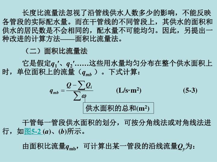 (二)面积比流量法
