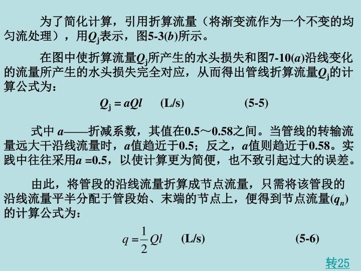 为了简化计算,引用折算流量(将渐变流作为一个不变的均匀流处理),用