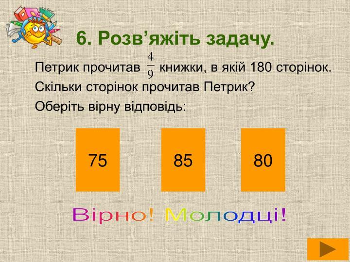 6. Розв'яжіть задачу.